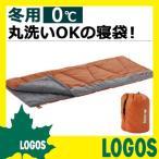 シュラフ ロゴス LOGOS 丸洗い寝袋ウォーマー・0 (抗菌・防臭) 寝袋 寝具 スリーピング 封筒型コンパクト 封筒型 丸洗い 洗える 洗濯可 冬用