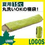シュラフ ロゴス LOGOS 丸洗いイージースクール寝袋・15(抗菌・防臭) 寝袋 寝具 マミー型スリーピングバッグ マミー子供用 キッズ用 夏用 15℃