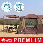 ロゴス テント プレミアム PANELグレートドゥーブル XL-AF ファミリーテント 大型 4人用 5人用 ドーム型テント キャンプ アウトドア 2ルームテント LOGOS
