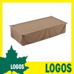 ロゴス LOGOS グランベーシック Bed Style BIGコット カバー ベッドカバー キャンプ アウトドア シンプル おしゃれ スタイリッシュ 清潔 防災グッズ 災害時