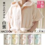 『白雲バスローブ 半袖タイプ』  バスローブ 部屋着 室内着 寝巻 ルームウェア おしゃれ 今治 綿 コットン 上質 日本製 柔らかい ふわふわ ギフト 贈り物