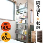 ショッピングパーテーション 日本製 突っ張り本棚 幅60cm 8段 本棚 書棚 突っ張りパーテーション つっぱりパーテーション 本収納 CDラック 目隠し 衝立て 間仕切り パネル 送料無料