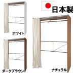 ハンガーラック クローゼットハンガー コートハンガー 衣類収納 パイプハンガー カーテン付き カバー付き 伸縮式 幅調節可能 一人暮らし 大容量 日本製 寝室