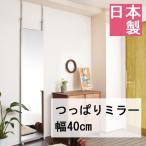 壁面鏡 突っ張りミラー 姿見 全身鏡 全身ミラー 玄関ミラー