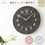 ショッピング壁掛け 掛け時計 見やすい 大型時計 大きい文字 巨大時計 壁掛け時計 大きいサイズ 送料無料