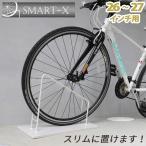 自転車スタンド 1台用 スマートエックス 倒れない おしゃれ ホワイト 屋外でも室内でも コンクリートに似合う