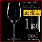 正規品 RIEDEL sommeliers リーデル ソムリエ ボルドー・グラン・クリュ ワイングラス 赤 白 白ワイン用 赤ワイン用 ギフト 種類 送料無料