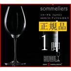 正規品 RIEDEL sommeliers リーデル ソムリエ ティント・レセルバ ワイングラス 赤 白 白ワイン用 赤ワイン用 ギフト 種類 海外ブランド 送料無料