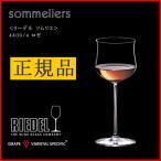 正規品 RIEDEL sommeliers リーデル ソムリエ ロゼ ワイングラス 赤 白 白ワイン用 赤ワイン用 ギフト 種類 海外ブランド 4400 父の日 送料無料