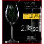 正規品 RIEDEL vinum リーデル ヴィノム テンプラニーリョ 2脚セット ワイングラス ペア 赤 白 白ワイン用 赤ワイン用 ギフト 種類 海外ブランド 6416 31