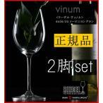 正規品 RIEDEL vinum リーデル ヴィノム ソービニヨンブラン 2脚セット ワイングラス ペア 赤 白 白ワイン用 赤ワイン用 ギフト 種類 海外ブランド 6416 33