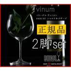正規品 RIEDEL vinum リーデル ヴィノム シャルドネ・リザーブ 2脚セット ワイングラス ペア 赤 白 白ワイン用 赤ワイン用 ギフト 種類 海外ブランド 6416