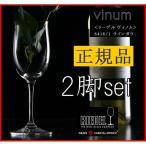正規品 RIEDEL vinum リーデル ヴィノム ラインガウ 2脚セット ワイングラス ペア 赤 白 白ワイン用 赤ワイン用 ギフト 種類 海外ブランド 6416 1