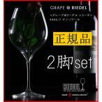 正規品 RIEDEL grape リーデル グレープ@リーデル ピノ・ノワール 2脚セット ワイングラス ペア 赤 赤ワイン用 ギフト 種類 海外ブランド 送料無料