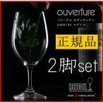 正規品 RIEDEL ouverture リーデル オヴァチュア マグナム 2脚セット ワイングラス ペア 赤 白 白ワイン用 赤ワイン用 ギフト 種類 海外ブランド 6408 90