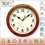 掛け時計 掛時計 電波時計 壁掛け時計 電波置時計 おしゃれ 連続秒針 スイープムーブメント 静か 日本製 円形 木製 アンティーク調 レトロ アナログ シンプル