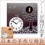 カッコー時計 アンティーク調 掛時計 掛け時計 壁掛け時計 おしゃれ 鳩時計 はと時計 ハト時計 日本製 手作り 四角 北欧 かわいい アナログ 手書き風 シンプル