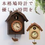 カッコー時計 アンティーク調 掛け時計 掛時計 掛け時計 壁掛け時計 おしゃれ 鳩時計 はと時計 ハト時計 振り子時計 木製 レトロ 北欧 かわいい モダン