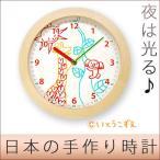 掛け時計 掛時計 子供用 壁掛け時計 置時計 おしゃれ ステップムーブメント 日本製 丸型 木製 北欧 かわいい アナログ アニマル 蓄光 夜光 手書き風 シンプル