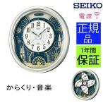 SEIKO セイコー 掛時計 電波時計 電波掛け時計 掛け時計 壁掛け時計 からくり時計 メロディー 音楽 おしゃれ ステップムーブメント スワロフスキー 仕掛け