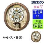 壁掛け時計 電波時計 SEIKO セイコー 掛時計  電波掛け時計 掛け時計  からくり時計 メロディー 音楽 おしゃれ ステップムーブメント 仕掛け アナログ
