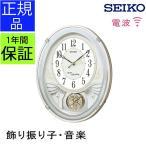 SEIKO セイコー 掛時計 電波時計 電波掛け時計 掛け時計 壁掛け時計 電波時計 飾り振り子時計 メロディー  おしゃれ 大きい 音楽 ステップムーブメント