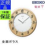 SEIKO セイコー 掛時計 電波時計 電波掛け時計 掛け時計 壁掛け時計 スイープムーブメント 連続秒針 静か おしゃれ シンプル 木製 メープル 北欧 アナログ