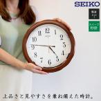 SEIKO セイコー 掛時計 電波時計 電波掛け時計 掛け時計 壁掛け時計 スイープムーブメント 連続秒針 おしゃれ 静か アナログ 見やすい 木製