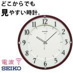 SEIKO セイコー 掛時計 電波時計 電波掛け時計 掛け時計 壁掛け時計 スイープムーブメント 連続秒針 静か おしゃれ 見やすい シンプル アナログ ウォールナット
