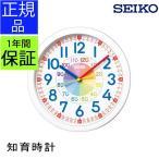 SEIKO セイコー 掛時計 知育時計 掛け時計 壁掛け時計 育時計 スイープムーブメント 連続秒針 静か 幼児 学習用 勉強用 子供用 子供部屋 知育玩具