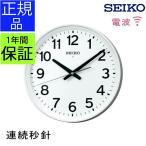 SEIKO セイコー 掛時計 電波時計 電波掛け時計 掛け時計 壁掛け時計 電波時計 スイープムーブメント 連続秒針 静か 大きい 公共 アナログ 見やすい 会社