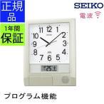 SEIKO セイコー 掛時計 電波時計 電波掛け時計 掛け時計 壁掛け時計 目覚まし時計 プログラム機能 スケジュール メロディ 音楽 チャイム カレンダー表示