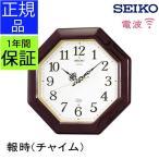 SEIKO セイコー 掛時計 電波時計 電波掛け時計 掛け時計 壁掛け時計 チャイム スイープムーブメント 連続秒針 静か アンティーク調 八角形 アナログ