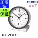 ショッピング目覚まし時計 SEIKO セイコー 置時計 電波目覚まし時計 目覚まし時計 電波置き時計 電波置時計 ステップムーブメント アラーム スヌーズ アナログ ホワイト ライト付き