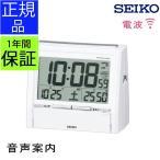 SEIKO セイコー 置時計 電波目覚まし時計 電波時計 電波置き時計 電波置時計 置き時計 カレンダー表示付き 湿度 温度計 デジタル スヌーズ おしゃべり 喋る