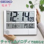 ショッピング電波時計 キンコンカンコン♪ 掛け時計 セイコー 電波時計 デジタル チャイム 壁掛け時計 置き時計 大きい文字 大型 温度計 湿度計 メロディ 音楽 カレンダー表示 SEIKO