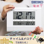 キンコンカンコン♪ 掛け時計 セイコー 電波時計 デジタル チャイム 壁掛け時計 置き時計 大きい文字 温度計 湿度計 メロディ 音楽 カレンダー表示 SEIKO