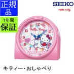 SEIKO セイコー 置時計 目覚まし時計 置き時計 スイープムーブメント 連続秒針 かわいい 小型 キティーちゃん ハローキティ キャラクター おしゃべり