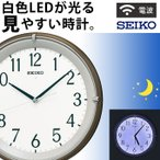 SEIKO セイコー 掛け時計 掛時計 壁掛け時計 電波時計 電波掛け時計 ライト 光る 夜間点灯 白色LED 連続秒針 静か シンプル 見やすい リビング ダイニング