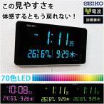 正規品 SEIKO グラデーションLED 電波時計 デジタル時計 電波置き時計 電波掛け時計 電波掛時計 壁掛け時計 カレンダー 温度計 湿度計 セイコー おしゃれ