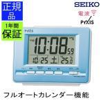 ショッピング電波時計 SEIKO セイコー 置き時計 置時計 デジタル時計 電波時計 電波置き時計 目覚まし時計 スヌーズ ライト 光る 夜間点灯 カレンダー表示付き 温度計 シンプル