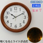 SEIKO セイコー 掛け時計 掛時計 壁掛け時計 電波時計 電波掛け時計 木製調 ウッド ライト 光る 夜間点灯 ステップムーブメント おしゃれ シンプル 白
