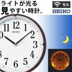 SEIKO セイコー 掛け時計 掛時計 壁掛け時計 電波時計 電波掛け時計 ライト 光る 夜間点灯 ステップムーブメント 見やすい おしゃれ シンプル おやすみ秒針 白
