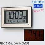 SEIKO セイコー 掛け時計 掛時計 壁掛け時計 デジタル時計 電波時計 電波掛け時計 ライト 光る 夜間点灯 カレンダー表示付き 温度計 湿度計 おしゃれ シンプル