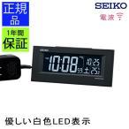 SEIKO セイコー 置き時計 置時計 電波時計 電波置き時計 電波置時計 目覚まし時計 スヌーズ 光る 夜間点灯 カレンダー表示付き 温度計 シンプル 黒 デジタル