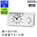 SEIKO セイコー 置き時計 置時計 目覚まし時計 ライデン スヌーズ 光る 点灯 スイープムーブメント 連続秒針  おしゃれ シンプル 大音量 ブザー 鐘 音楽 白