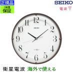 SEIKO セイコー掛時計 スペースリンク 掛け時計 壁掛け時計 電波掛け時計 連続秒針 スイープムーブメント アナログ リビング おしゃれ 見やすい シンプル