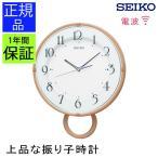 SEIKO セイコー掛時計 掛け時計 壁掛け時計 壁電波時計 電波掛け時計 ステップセコンド アナログリビング おしゃれ 見やすい 木製枠 シンプル
