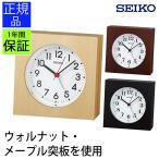 目覚まし時計 セイコー 壁掛け時計 置き時計 アナログ 掛け時計 木製 メープル ウォールナット
