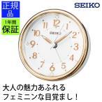 目覚まし時計 セイコー 置時計 アナログ 置き時計 ELライト 連続秒針 かわいい